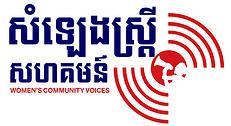 logo radios camboya